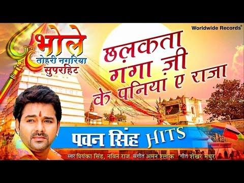 Chhalakata Ganga Ji Ke Paniya Ae Raja - BHOJPURI HIT SONG   BOL BAM   Priyanka Singh