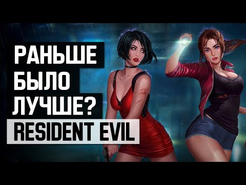 Resident Evil: Раньше было лучше?