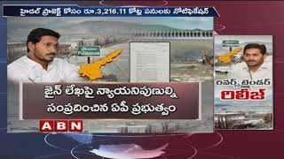 Reverse tender notification for Polavaram project Released | AP Latest News