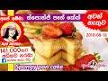 ✔ අතුරුපසට ස්පොන්ජි පෑන් කේක් Spongy pan cake by Apé Amma Mp3