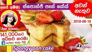 Spongy pan cake