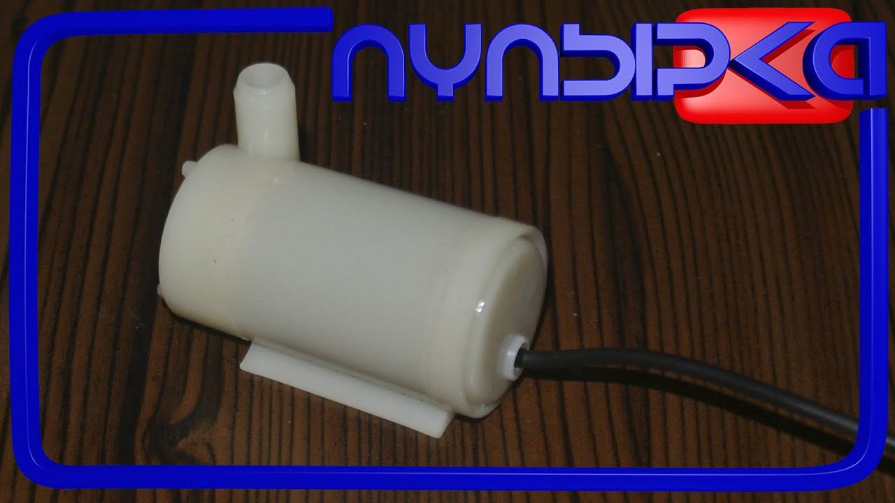 Как сделать мини водяной насос помпу в домашних условиях 126
