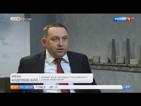 Иван Андриевский об ипотеке - Утро России, 26.01.2017