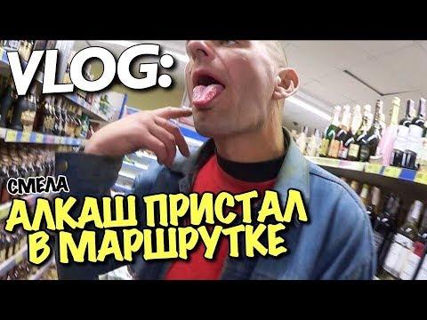 VLOG: АЛКАШ ПРИСТАЛ В МАРШРУТКЕ / СМЕЛА / Андрей Мартыненко