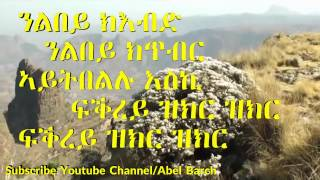 Solomon Haile new song 2014 Tezaweri ተዛወሪ