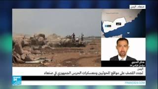 اليمن ـ تجدد القصف على مواقع للحوثيين ومعسكرات الحرس الجمهوري في صنعاء