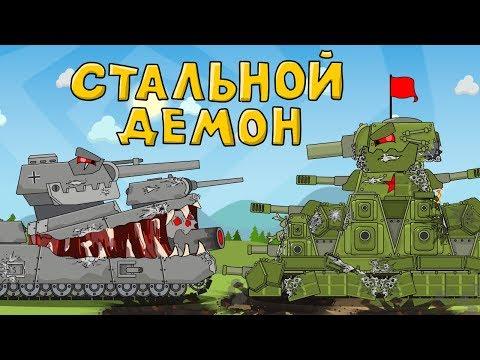 Стальной демон - Мультики про танки
