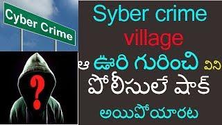 Cyber crime village jharkhand telugu | breaking news | ఆ ఊరిని చూసి పోలీసులే షాక్ లో ఉండిపోయారట