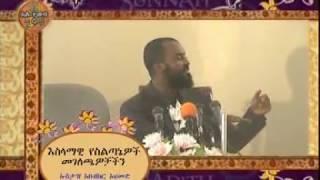 Ye Islamawi Silitane Meglechawoch #2 By Ustaz Abubekar Ahmed