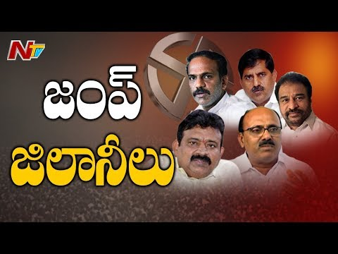 Special Story on Jumping Leaders in Andhra Pradesh | TDP | YCP | Big Story | NTV