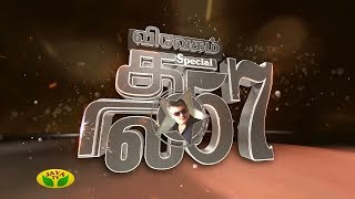 Independence Day  2017 Special - Vivegam Special Thala 57 Seg 01