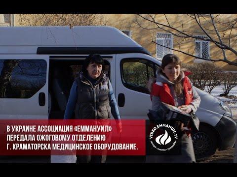 Ассоциация «Еммануил» передала ожоговому отделению г. Краматорска медицинское оборудование.