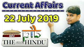 22 July 2019 Current Affairs | Daily Current Affairs | Current Affairs in Hindi| Study91