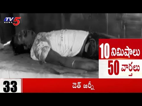 10 Minutes 50 News | 17th July 2018 | TV5 News