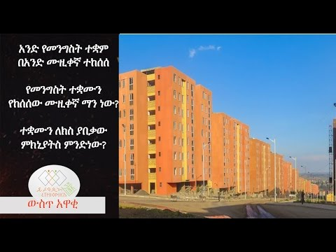 EthiopikaLink The insider News March 26 2017