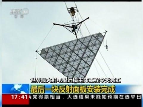 Raw: China Shows World's Largest Radio Telescope