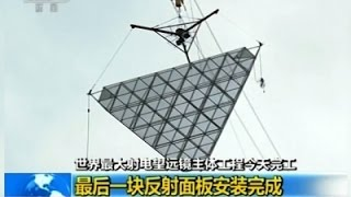 Raw: China Shows World's Largest Radio Telescope
