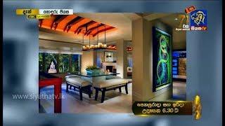 SODURU PIYASA | SiyathaTV | 2019.02.09