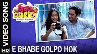 🎼E Bhabe Golpo Hok Video Song | Bibaho Diaries Bengali Movie 2017🎼