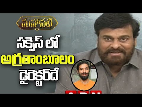 Actor Chiranjeevi Questions Director Nag Ashwin Over Mahanati Movie | ABN Telugu