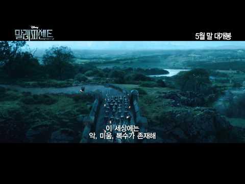 [말레피센트] 예고편 Maleficent (2014) trailer (Kor)