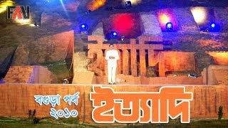 Ityadi - ইত্যাদি | Hanif Sanket | Bogra episode 2010