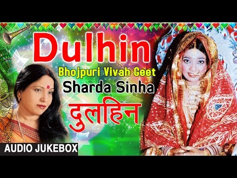 DULHIN | SHARDA SINHA | OLD BHOJPURI AUDIO SONGS JUKEBOX | Marriage Songs - HAMAARBHOJPURI