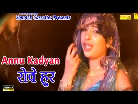Haryanvi Hot Songs - Rowe Hoor Hoor | Meethi Goli | Annu Kadyan video
