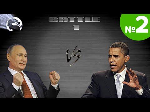 Политический Мортал Комбат 10: Путин vs Обама (ЧАСТЬ 2)