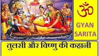 Tulsi Mata ki Kahani | तुलसी और विष्णु की कहानी |Tulsi and Vishnu Story | Tulsi Vivah Katha