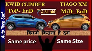 Renault kwid 2018 facelift / Climber Vs TATA Tiago XM / Same price /which one to buy ? / Part-2