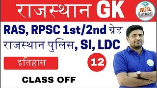 8:00 PM Rajasthan GK by Praveen Sir | History Day-12 | Class OFF