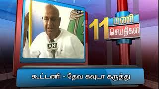 15TH MAY 11AM MANI NEWS