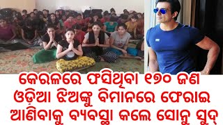 Actor Sonu Sood helped 170 Odia migrant girls to come to Odisha by Flight today