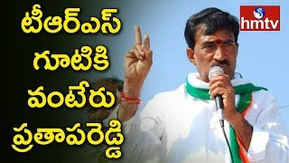Congress Vanteru Pratap Reddy to Join TRS Tomorrow  | hmtv