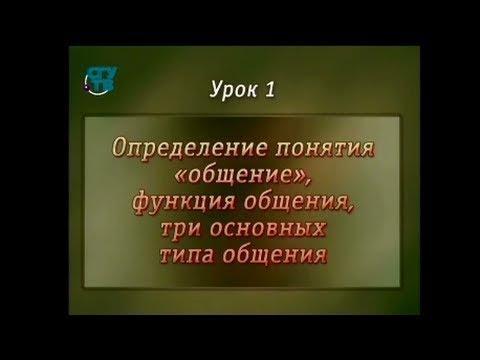 Уроки общения - видео
