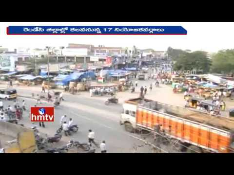 T MLAs to Play Triple Role After New Districts Formation in Telangana   HMTV