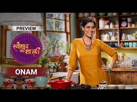 Onam   Tyohaar Ki Thaali With Sakshi Tanwar   Episode 2 - Preview thumbnail