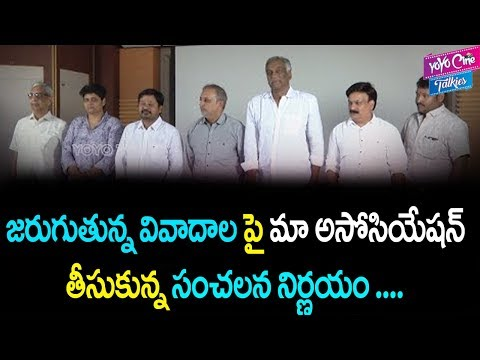 Maa Association Press Meet At Film Chamber Over Tollywood Issues | Tollywood | YOYO Cine Talkies