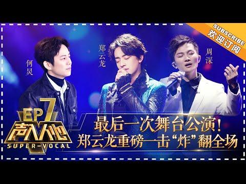 陸綜-聲入人心-20181214-EP 07 周深 天籟歌聲演繹《Memory》 高天鶴披鶴式戰袍首現真聲演唱