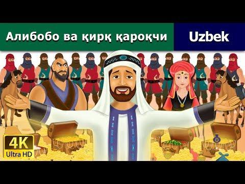 Алибобо ва қирқ қароқчи   узбек мультфильм   узбекча мультфильмлар   узбек эртаклари