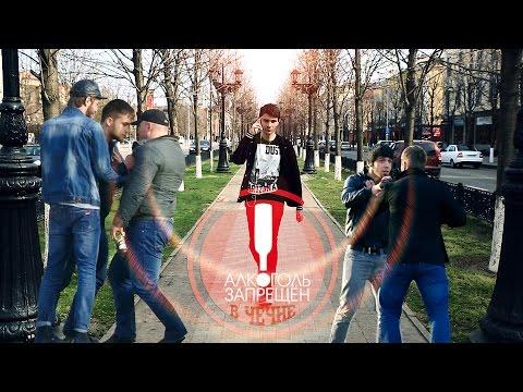 Чечня против Алкоголя / Социальный эксперимент