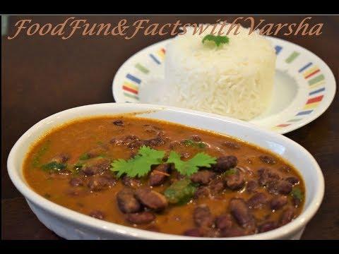 पंजाबी राजमा मसाला की रेसिपी हिंदी में, Punjabi Rajma Masala recipe in Hindi