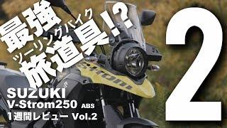 V?????250 ABS (???/2018) ???1??????????? Vol.2 SUZUKI V-Strom250 ABS (2018) 1WEEK REVIEW