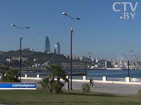 Беларусь – Азербайджан: расстояние в тысячи километров дружбе не помеха
