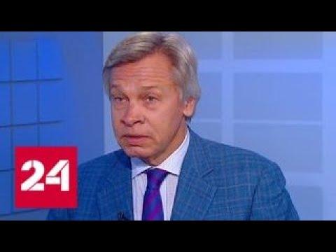 Алексей Пушков: западный альянс проводит в ООН свою политику - Россия 24