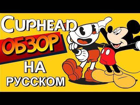 CUPHEAD - ОБЗОР НА РУССКОМ! - ИГРА КАК МУЛЬТФИЛЬМ!