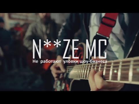Noize MC - Не работают уловки шоубизнеса