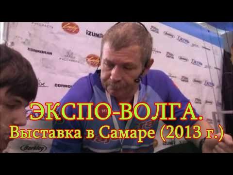 Константин Кузьмин. Интервью с выставки Экспо-Волга. Самара, 2013.