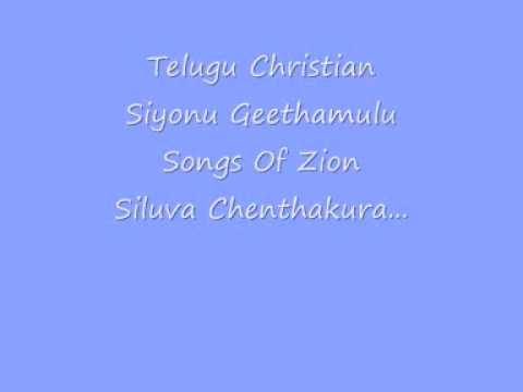 Telugu Christian~siyonu Geethamulu~songs Of Zion~siluva Chenthakura video